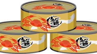 ズワイ蟹 缶詰 賞味期限
