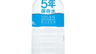 賞味期限の長い水