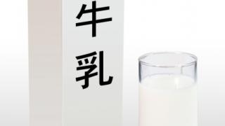 賞味期限切れ未開封牛乳